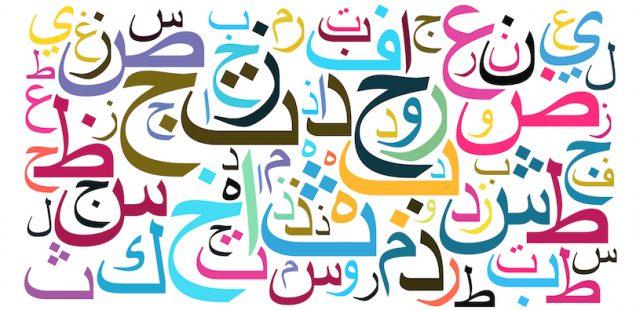 A1-Arabischkurs - immer Dienstags von 18:00-19:30